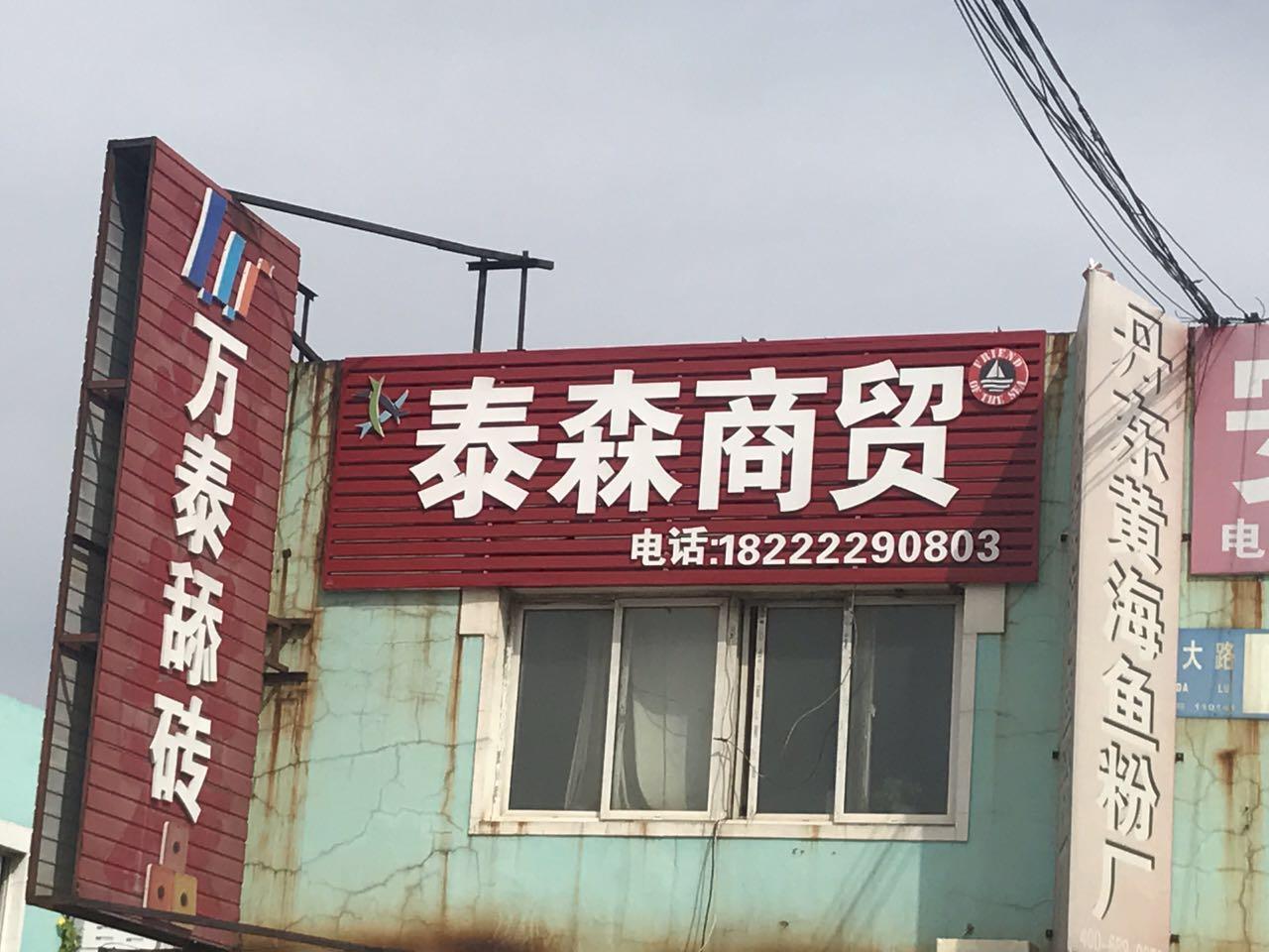 辽宁省沈阳市于洪区松花湖街
