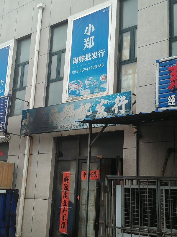 辽宁省营口市鲅鱼圈区营口市鲅鱼圈区渤海海鲜批发市场