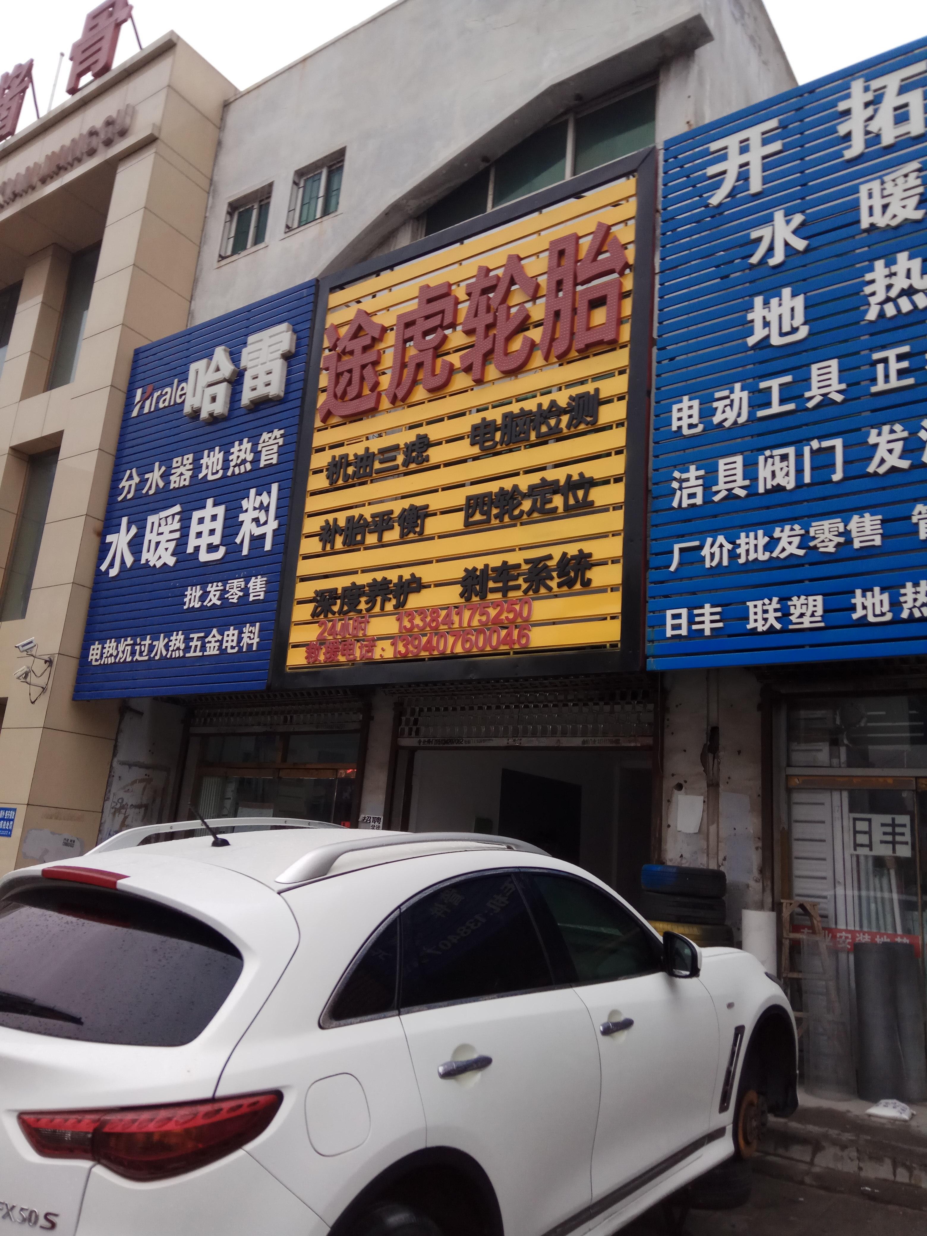 辽宁省营口市鲅鱼圈区辽东湾大街红海市场北