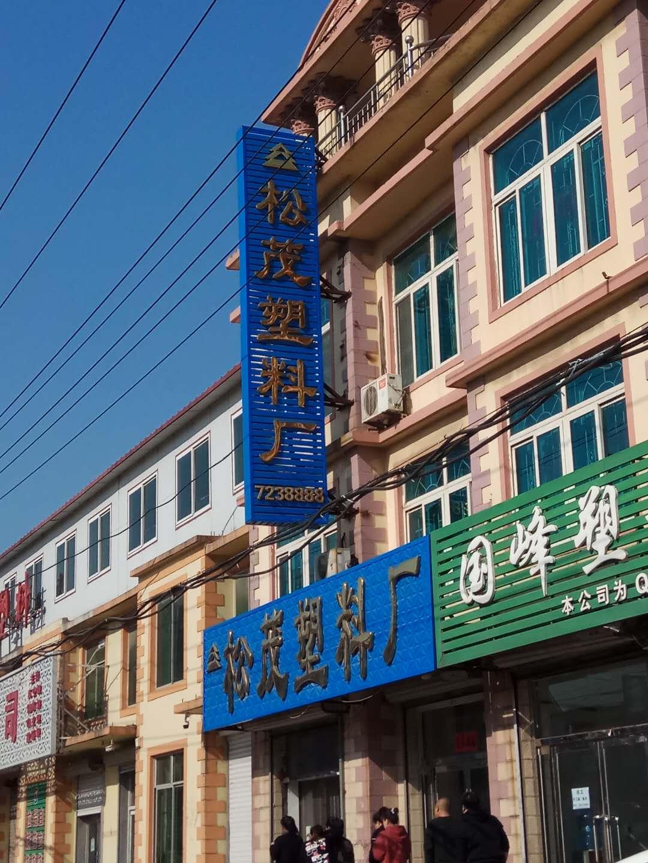 辽宁省营口市鲅鱼圈区芦屯镇芦屯中街